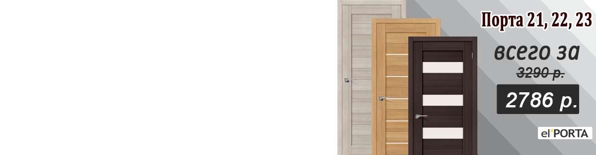 slaid-porta